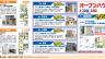【オープンハウスのお知らせ】富山市経堂新町 新築一戸建て